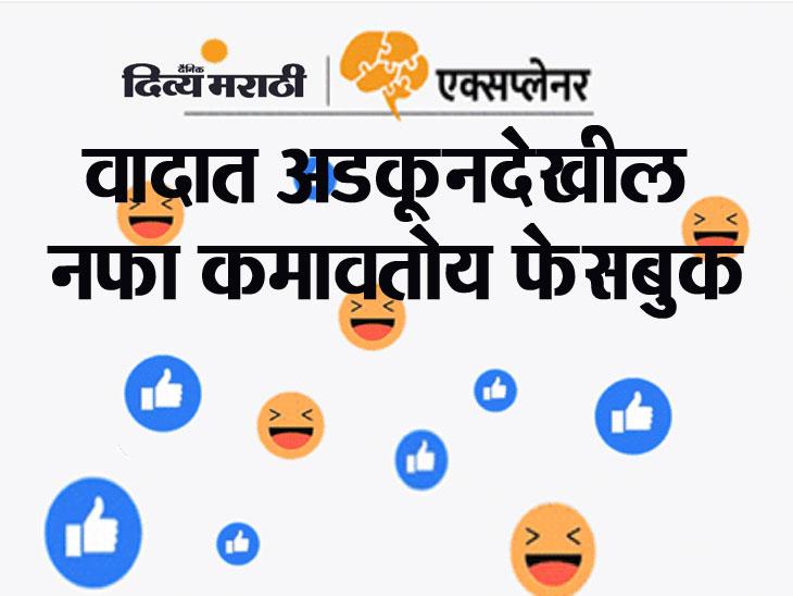 वादात सापडल्यानंतर फेसबूकला झाला 9 हजार कोटींचा नफा; कुप्रसिद्धी आणि कंपन्यांच्या नफ्याचे काय आहे कनेक्शन, सविस्तर जाणून घ्या|ओरिजनल,DvM Originals - Divya Marathi
