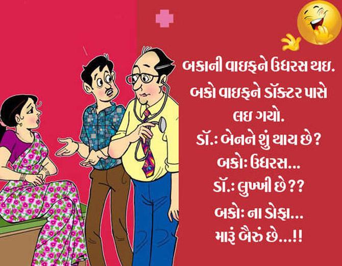 બકાની વાઇફને ડૉક્ટરે કહી લુખ્ખી, કારણ જાણી આવશે પેટ પકડી હસવું!| - Divya Bhaskar