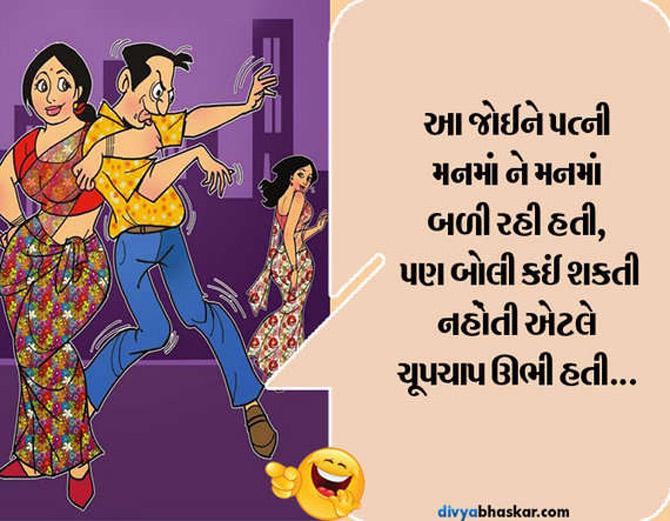Funny: મોંઘુ પડ્યું રૂપાળી છોકરીને ચોંટવું, કળા કરી ગઈ હોશિયાર પત્ની!| - Divya Bhaskar