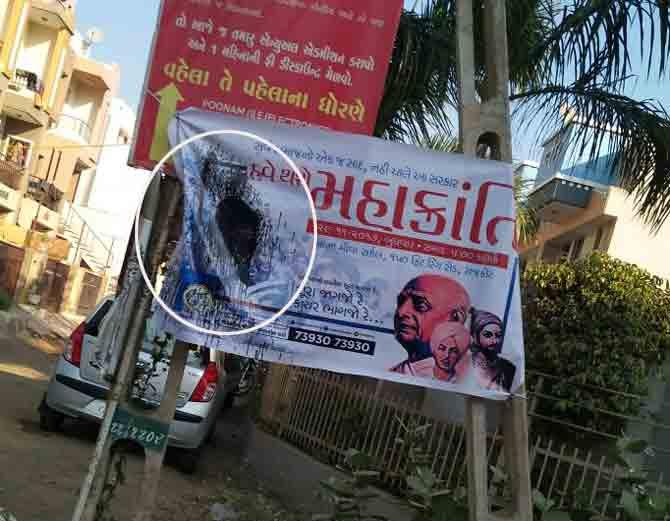 સભા પહેલા જ હાર્દિકના બેનર પર શાહી ફેંકાઇ - Divya Bhaskar