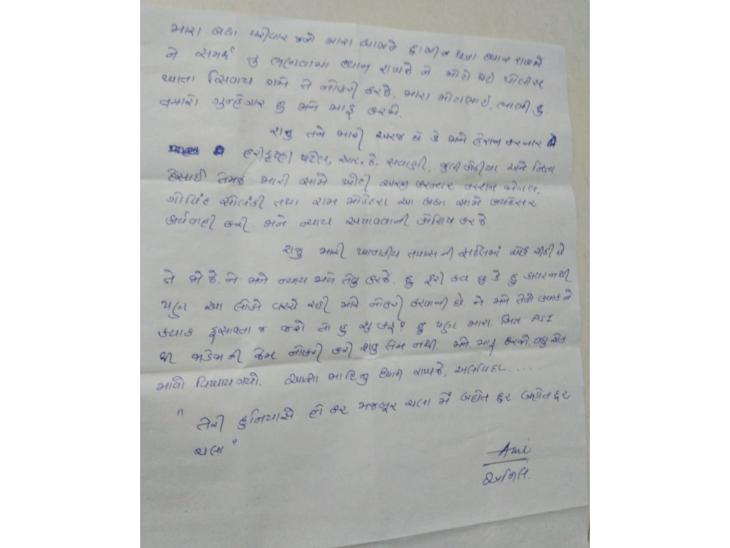 IBનો PSI અનિલનો પત્ર:  હું દલિત હોવાથી મારે જ મારી રાષ્ટ્રીયતા સાબિત કરવાની?|ગાંધીનગર,Gandhinagar - Divya Bhaskar
