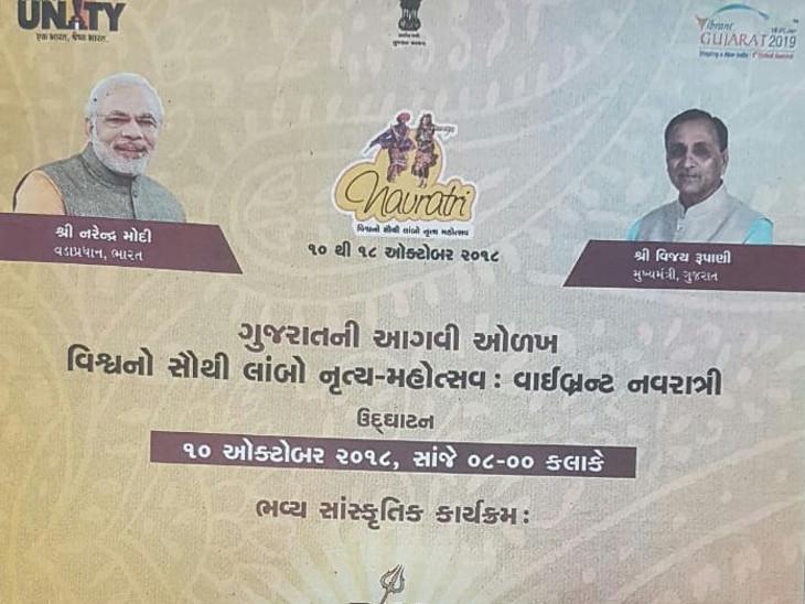 વાયબ્રન્ટ નવરાત્રિના પોસ્ટરમાંથી નીતિન પટેલ ગાયબ, CM-DYCM વચ્ચે કોલ્ડવોરની ચર્ચા|ગાંધીનગર,Gandhinagar - Divya Bhaskar