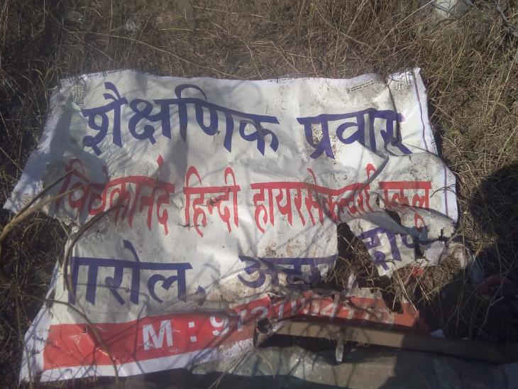 એક્સિડેન્ટ/ અમદાવાદની સ્કૂલ બસને ગોધરા નજીક અકસ્માત, 24 સ્ટુડન્ટ ઇજાગ્રસ્ત, ક્લિનરનું મોત| - Divya Bhaskar