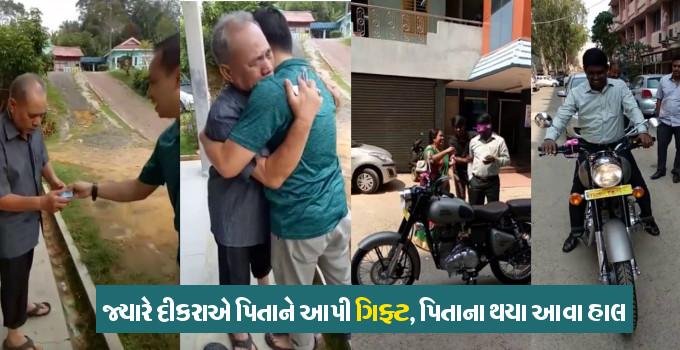 નવા વર્ષે પિતાને આપી અનોખી ગિફ્ટ, સર્જાયા ઈમોશનલ દ્રશ્યો, ક્યાંક દીકરાની આંખો આંસૂથી છલકાઈ તો ક્યાંક પિતા પુત્રને ગળે વળગીને રડી પડ્યા  - Divya Bhaskar