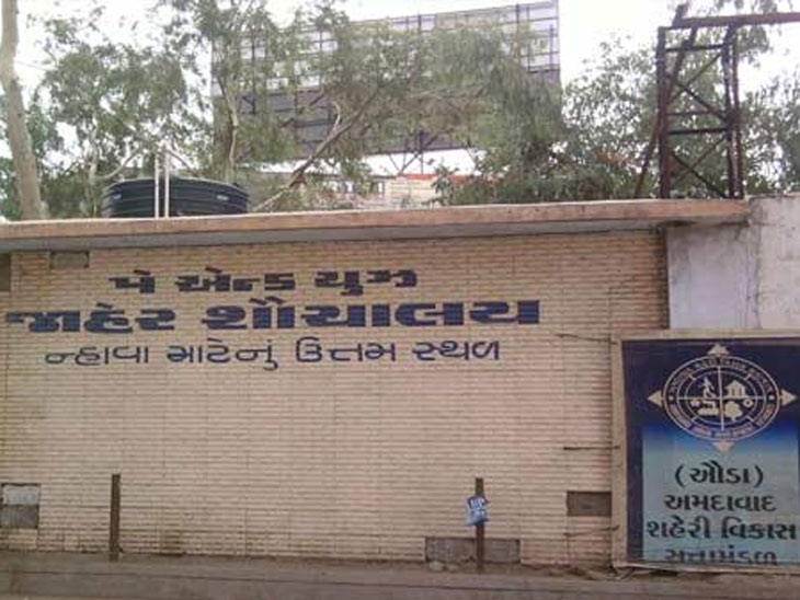 સ્વચ્છતા સર્ટિ. મેળવવામાં પણ AMCની ગોઠવણ, 76માંથી ફક્ત 24 'સારા' ટોઈલેટનું જ ઈન્સપેક્શન કરાવ્યું  - Divya Bhaskar