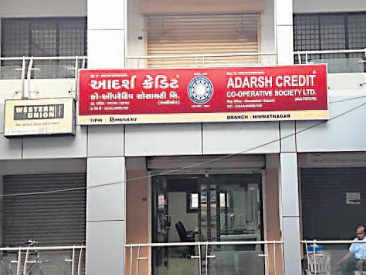 આદર્શ ક્રેડિટ સોસાયટીનું ઉઠમણું, 7 રોકાણકારોની ફરિયાદ હિંમતનગર,Himatnagar - Divya Bhaskar