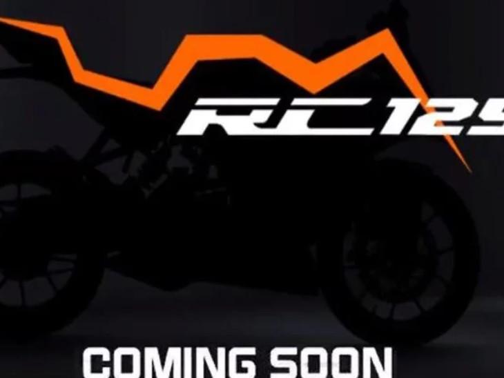 125cc સેગમેન્ટમાં KTM કંપની RC 125 બાઇક લાવી રહી છે, 5 હજાર રૂપિયા ટોકન આપીને બુકિંગ કરાવી શકાશે|ઓટોમોબાઈલ,Automobile - Divya Bhaskar
