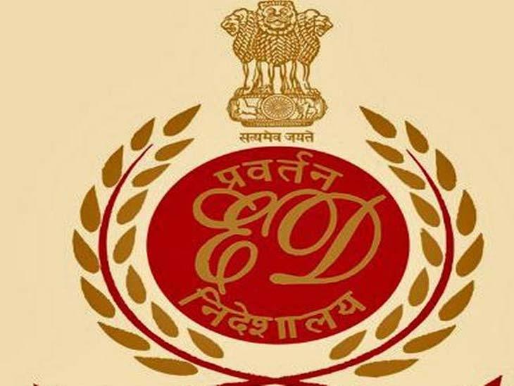એન્ફોર્સમેન્ટ ડિરેકટોરેટ - Divya Bhaskar