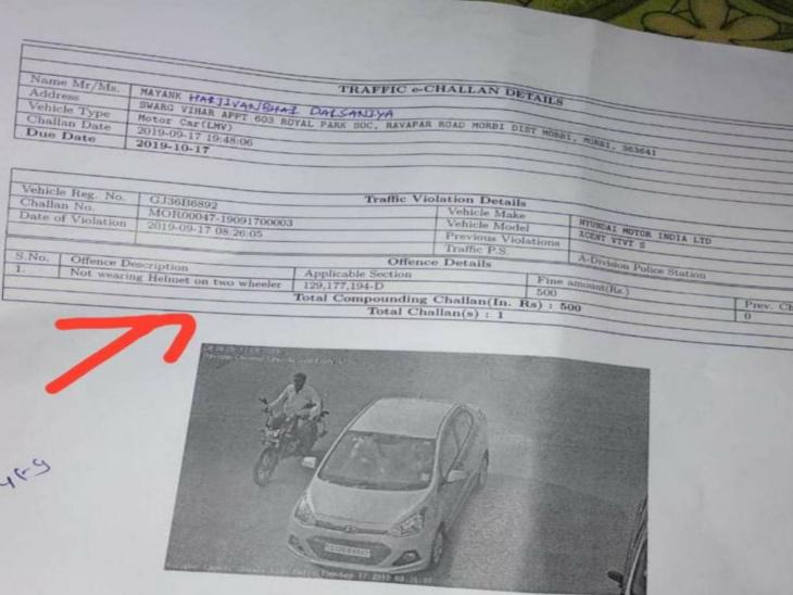 ટ્રાફિક નિયમનની અમલવારીમાં ભયંકર છબરડો, પોલીસે કારચાલકને હેલ્મેટનો મેમો આપી દીધો|મોરબી,Morbi - Divya Bhaskar