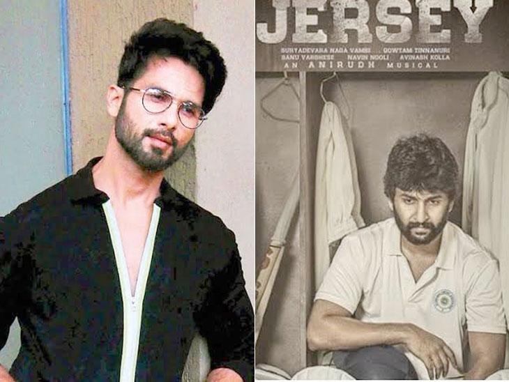 'કબીર સિંહ' બાદ શાહિદ કપૂર તેલુગુ ફિલ્મ 'જર્સી'ની હિંદી રીમેકમાં જોવા મળશે|ઈન્ડિયા,National - Divya Bhaskar