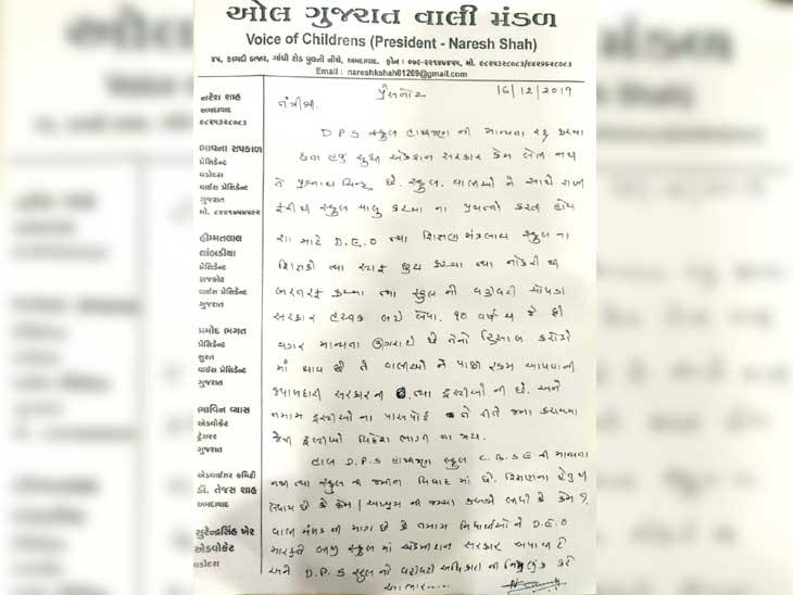 DPS(ઈસ્ટ)એ માન્યતા વિના 10 વર્ષ સુધી ઉઘરાવેલી ફી વાલીઓને પરત કરો, વાલી મંડળની માંગ| - Divya Bhaskar