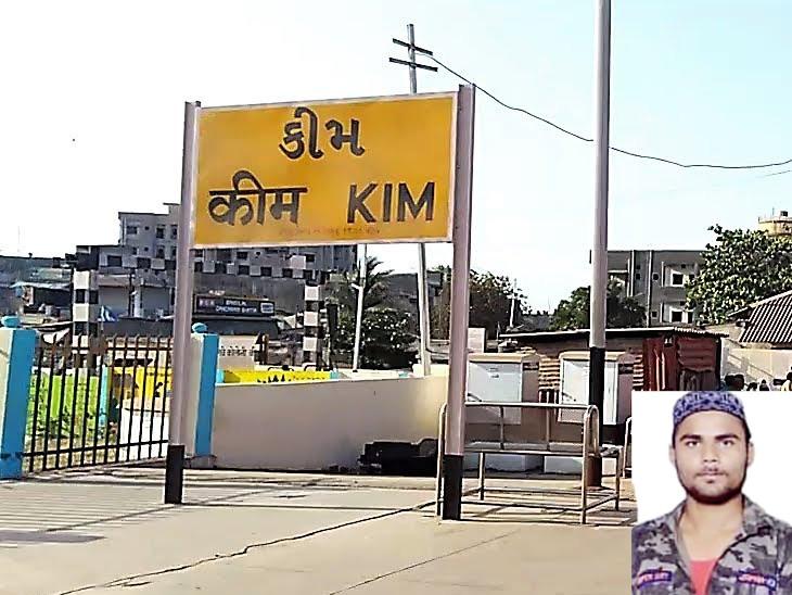 ઉત્તરપ્રદેશથી મુસ્લિમ યુવકે હિન્દુ યુવતીને ભગાડી, કીમમાં બન્નેએ ટ્રેન સામે ઝંપલાવતા મોત|સુરત,Surat - Divya Bhaskar