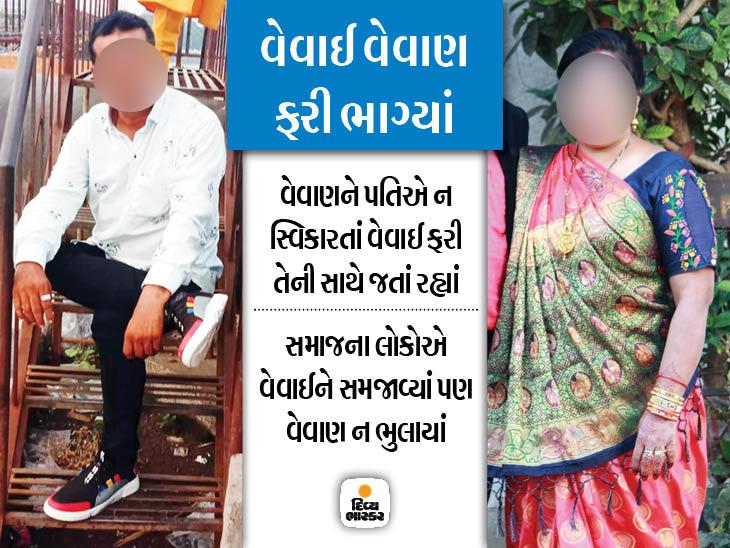 વેવાઈ-વેવાણ 16 દિવસ ઉજ્જૈનમાં રહ્યા બાદ ઘરે આવી 34માં દિવસે ફરી ભાગી ગયા સુરત,Surat - Divya Bhaskar