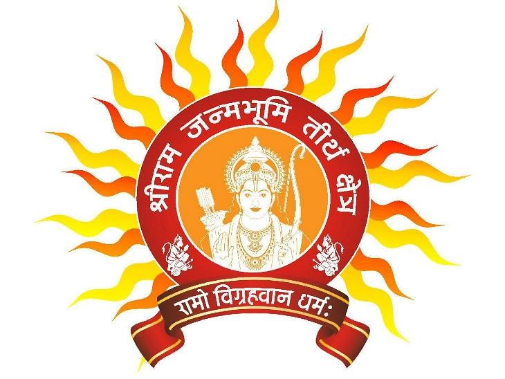 શ્રી રામ જન્મભૂમિ તીર્થ ક્ષેત્ર ટ્રસ્ટનો લોગો.