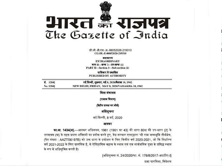 શ્રી રામ જન્મભૂમિ તીર્થ ક્ષેત્ર ટ્રસ્ટમાં દાન આવકવેરા મુક્ત થશે, કેન્દ્ર સરકારે ગેજેટ નોટિફિકેશન બહાર પાડ્યું|ઈન્ડિયા,National - Divya Bhaskar