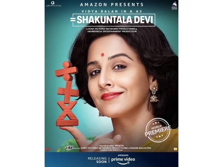 વિદ્યા બાલન સ્ટારર 'શકુંતલા દેવી' બાયોપિક હવે ઓનલાઇન સ્ટ્રીમિંગ પ્લેટફોર્મ એમેઝોન પ્રાઈમ પર રિલીઝ થશે|બોલિવૂડ,Bollywood - Divya Bhaskar