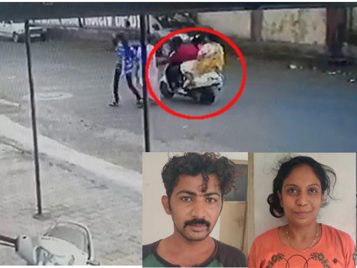 રસ્તા પર મહિલાના હાથમાંથી બેગ ઝુંટવી ચિલઝડપ કરતા બંટી-બબલી ઝડપાયા, CCTVના આધારે પોલીસે ધરપકડ કરી|રાજકોટ,Rajkot - Divya Bhaskar