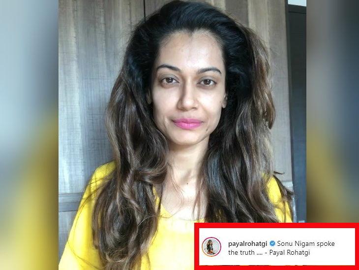 સોનુ નિુગમના સપોર્ટમાં પાયલ રોહતગી, કહ્યું- આ પુરાવો છે કે બોલિવૂડમાં નેપોટિઝ્મ, ગુંડાગર્દી અને કાસ્ટિંગ કાઉચ ચાલે છે|બોલિવૂડ,Bollywood - Divya Bhaskar