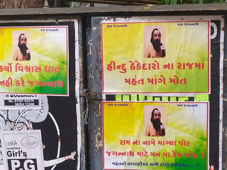 મહંત દિલીપદાસજીના પોસ્ટર મામલે કોંગ્રેસના વોર્ડ પ્રમુખ સહિત 4ની ધરપકડ, ઝોન DCPએ કહ્યું, 'રથયાત્રા ન નીકળી તેનું દુઃખ હતું' અમદાવાદ,Ahmedabad - Divya Bhaskar