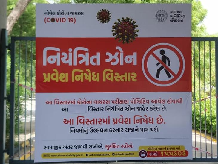 ગુજરાત હાઈકોર્ટ માઈક્રો કન્ટેઈનમેન્ટ ઝોન જાહેર, તમામ કામગીરી હાલ ઓનલાઈન થાય તેવી શક્યતા|અમદાવાદ,Ahmedabad - Divya Bhaskar