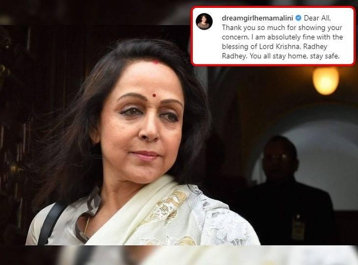 હેમા માલિનીએ પોતાની કોરોના પોઝિટિવની અફવા પર વીડિયો શેર કરીને કહ્યું, 'હું એકદમ સ્વસ્થ છું' બોલિવૂડ,Bollywood - Divya Bhaskar