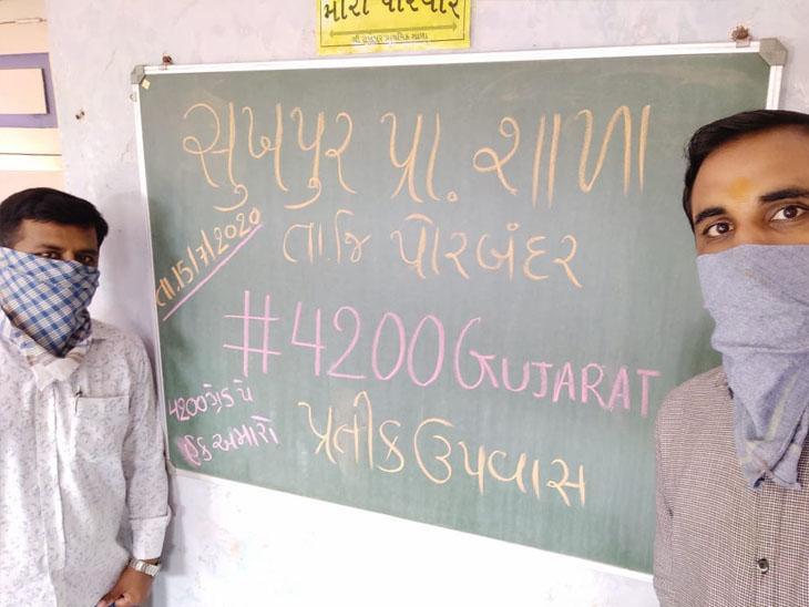 પોરબંદર જિલ્લાના શિક્ષકોએ 4200ના ગ્રેડ પે માટે આંદોલન કર્યું|પોરબંદર,Porbandar - Divya Bhaskar