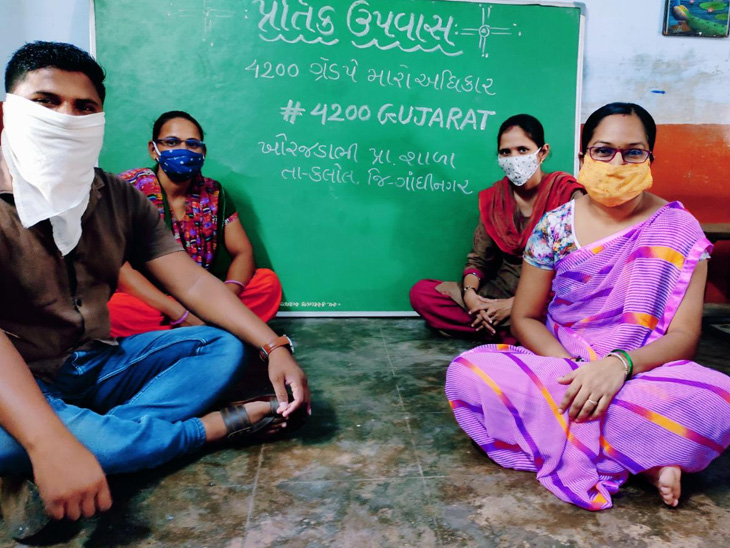 ગ્રેડ પે 4200ની માંગણીને લઇને રાજ્યના 10000 શિક્ષકોએ પ્રતીક ઉપવાસ કર્યા|ગાંધીનગર,Gandhinagar - Divya Bhaskar