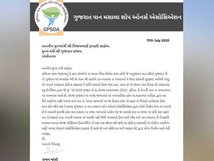 ગુજરાત પાન મસાલા શોપ ઓનર્સ એસોસિયેશનનો પત્ર