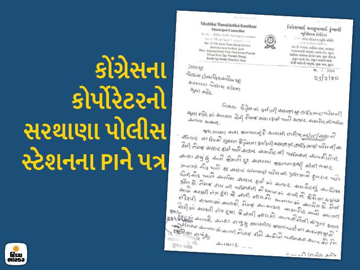 ભાજપ પ્રદેશ અધ્યક્ષ પાટીલ બાદ કોંગ્રેસના કાર્યકારી પ્રમુખ હાર્દિક પટેલની રેલી માટે પરમિશનની માંગ સુરત,Surat - Divya Bhaskar