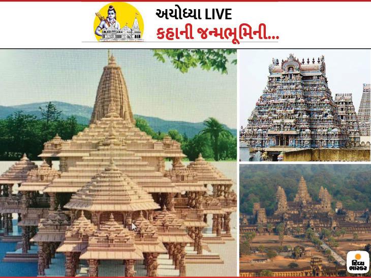અયોધ્યાનું રામ મંદિર ભારતનું બીજું સૌથી મોટું મંદિર હશે જે દુનિયામાં ચોથા સ્થાને રહેશે, રંગનાથ સ્વામી મંદિર દેશમાં પહેલાં સ્થાને ધર્મ,Dharm - Divya Bhaskar