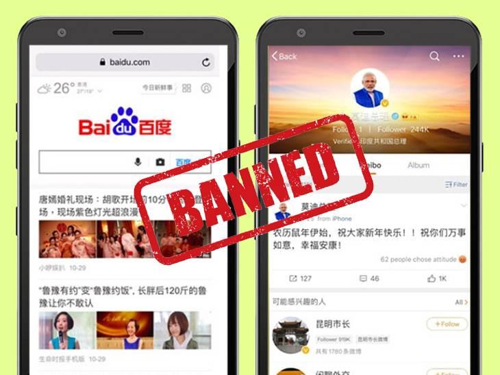 ચીનનું ટ્વિટર કહેવાતી 'વીબો' અને સર્ચ એન્જિન 'બાયડુ' એપ ભારતમાં બેન થઈ, વીબો પર પ્રધાનમંત્રી નરેન્દ્ર મોદીનું અકાઉન્ટ પણ છે ગેજેટ,Gadgets - Divya Bhaskar