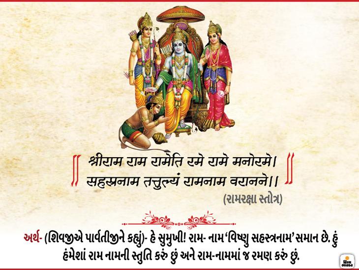 રામ નામના બે અક્ષરોનો જાપ વિષ્ણુ સહસ્ત્રનામના પાઠ સમાન માનવામાં આવે છે, ભગવાન શિવજીએ સ્વયં તેનું મહત્ત્વ જણાવ્યું હતું|ધર્મ,Dharm - Divya Bhaskar