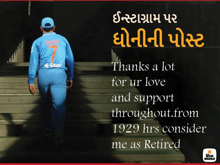 ધોની હવે આંતરરાષ્ટ્રીય ક્રિકેટથી 'આઝાદ', IPLની અટકળો વચ્ચે અચાનક ઇન્સ્ટાગ્રામ પર પોસ્ટ કરી નિવૃત્તિ જાહેર કરી દીધી ક્રિકેટ,Cricket - Divya Bhaskar