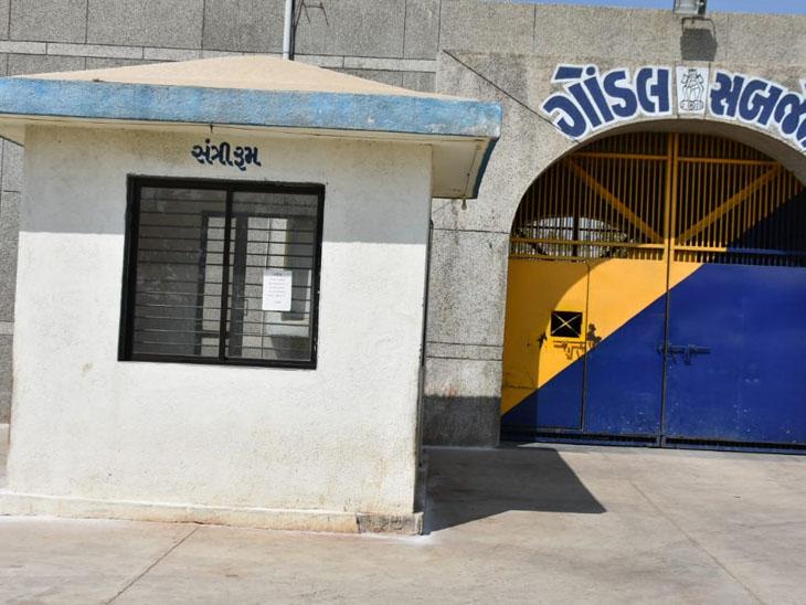 એક જ માસમાં 24 કેદી કોરોના પોઝિટિવ આવતાં જેલ સ્ટાફમાં સળવળાટ, ક્વોરન્ટાઇન બેરેકની વ્યવસ્થા ઊભી કરાઇ , હોટસ્પોટ બનેલી ગોંડલ સબજેલ કોરોનામુક્ત|ગોંડલ,Gondal - Divya Bhaskar