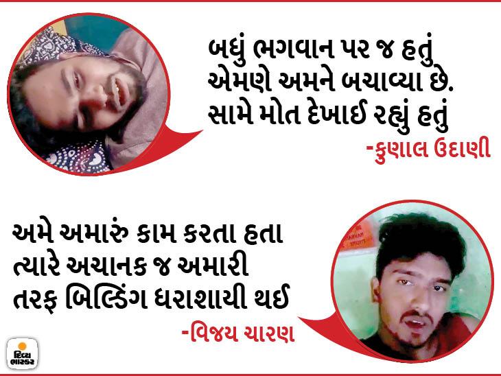 કુબેરનગરમાં ધરાશાયી થયેલા બિલ્ડિંગમાં બે યુવક મોત સામે બાથભીડી બચી ગયા, કહ્યું-ગણપતિ બાપાએ બચાવ્યા, 6 કલાક બચાવો...બચાવોની બુમો પાડી રડતા રહ્યા|અમદાવાદ,Ahmedabad - Divya Bhaskar