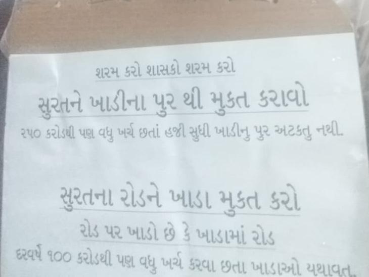 સામન્ય સભાની બેઠક માં આવી રીતે પ્લે કાર્ડ બતાવી વિરોધ કરાયો હતો. - Divya Bhaskar