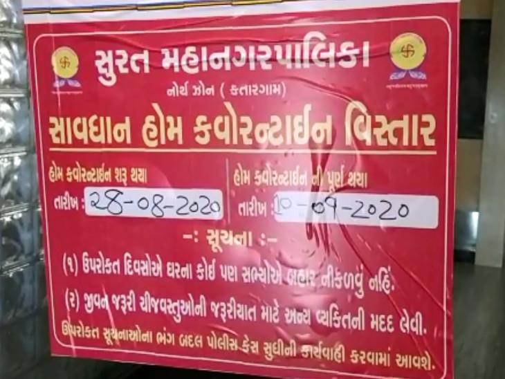 એન.નરેશ એન્ડ હીરા કંપનીને બંધ કરી ક્વોરન્ટીનનું બેનર લગાવી દેવાયું - Divya Bhaskar