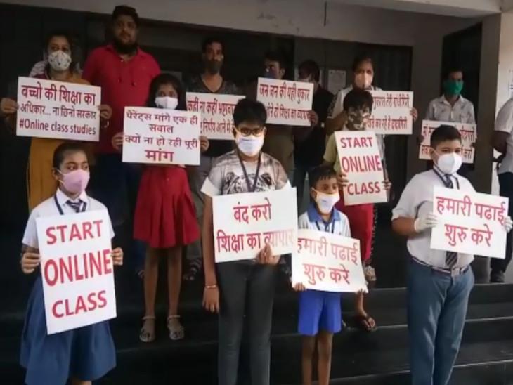 સુરતની SD જૈન સ્કૂલે ઓનલાઈન ક્લાસમાંથી કાઢી મૂકતા વાલીઓ અને વિદ્યાર્થીઓએ સ્કૂલ ડ્રેસમાં DEO કચેરીએ દેખાવો કર્યા સુરત,Surat - Divya Bhaskar