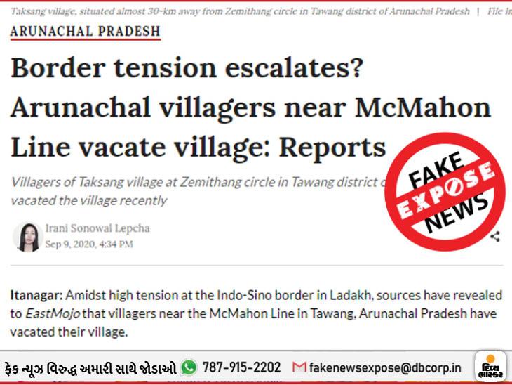 ભારત-ચીન બોર્ડર પર તણાવના લીધે અરુણાચલ પ્રદેશનું ગામ ખાલી થઇ રહ્યું છે ? રક્ષા મંત્રાલયે દાવાને ફગાવ્યો|ઈન્ડિયા,National - Divya Bhaskar