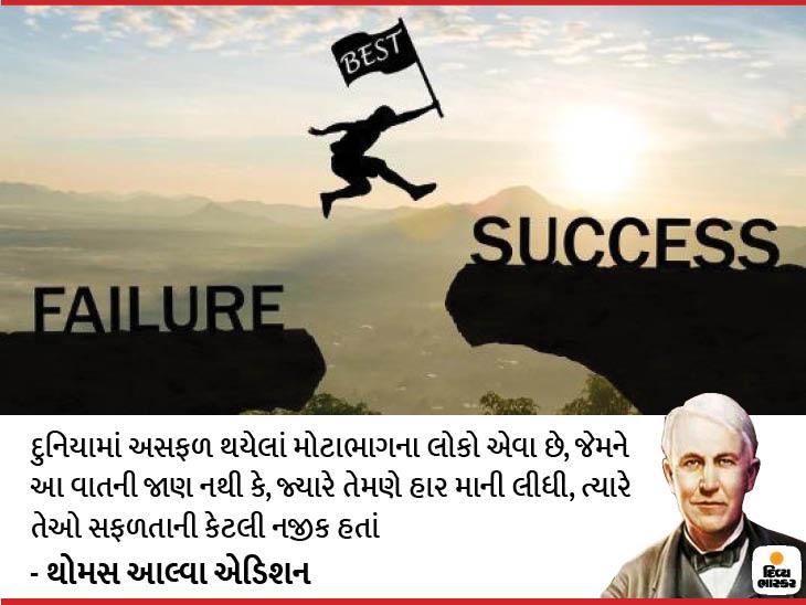 દુનિયામાં અસફળ થયેલાં મોટાભાગના લોકો એવા છે, જેમને આ વાતની જાણ નથી કે, જ્યારે તેમણે હાર માની લીધી, ત્યારે તેઓ સફળતાની કેટલી નજીક હતાં ધર્મ,Dharm - Divya Bhaskar