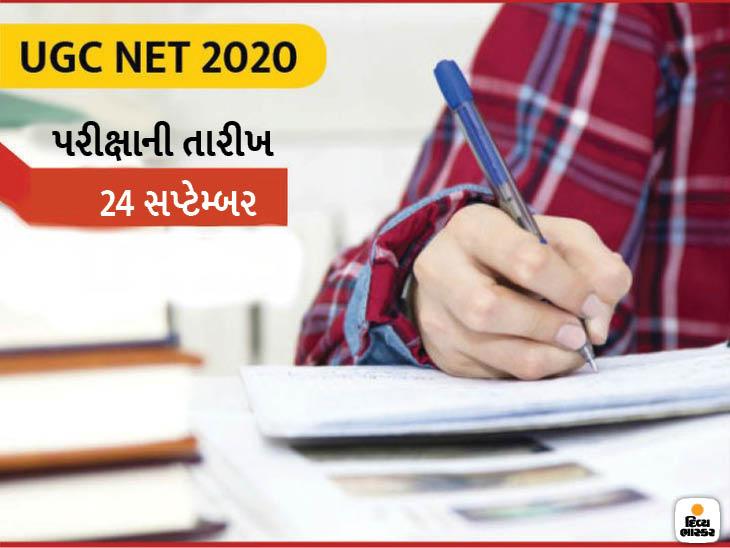 એડમિટ કાર્ડને લઇને ચાલી રહેલી મૂંઝવણ વચ્ચે NTAએ પરીક્ષા પોસ્ટપોન કરી, હવે 24 સપ્ટેમ્બરથી પરીક્ષા શરૂ થશે|યુટિલિટી,Utility - Divya Bhaskar