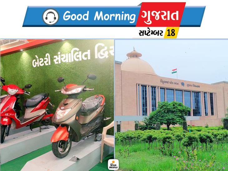 વિધાનસભાના ચોમાસુ સત્રનાં વિધેયકો અંગે સર્વપક્ષીય ચર્ચા, ઇલેક્ટ્રિક ટૂ-વ્હીલર માટે સ્ટુડન્ટને 12 હજારની સહાય મળશે અમદાવાદ,Ahmedabad - Divya Bhaskar