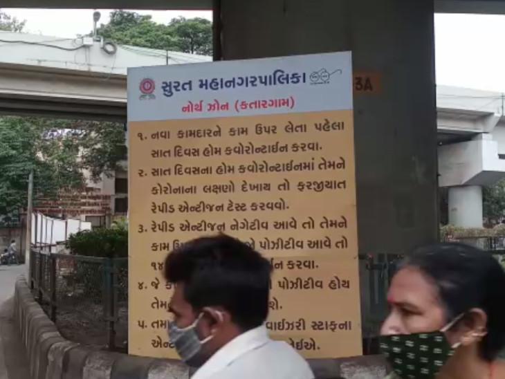 સુરતના વરાછા વિસ્તારમાં હીરા ઉદ્યોગમાં સંક્રમણ ફેલાતા પાલિકા દ્વારા કોરોના સામે તાકીદ કરતા હોર્ડિંગ્સ લગાવાયા|સુરત,Surat - Divya Bhaskar