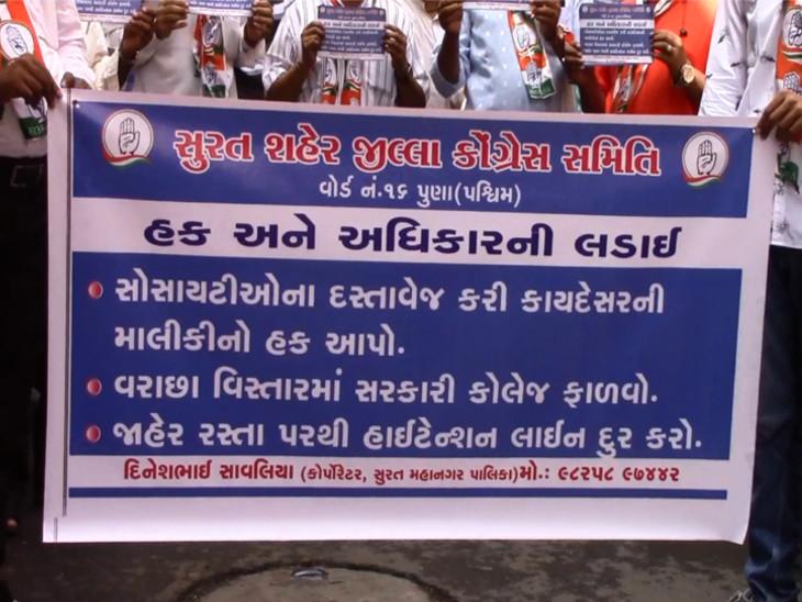 સુરતના પુણા વિસ્તારમાં કોંગ્રેસ દ્વારા વિરોધ, સોસાયટીના દસ્તાવેજ કરી કાયદેસર માલિકી હક આપવાની માંગ|સુરત,Surat - Divya Bhaskar