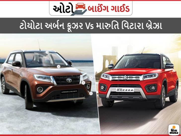 અંદરથી એક જેવી લાગે છે ટોયોટા અર્બન ક્રૂઝર અને મારુતિ વિટારા બ્રેઝા, પરંતુ એક્સટિરિયરમાં કેટલું અંતર; કિંમત અને સ્પેસિફિકેશનથી જાણી લો બંનેમાંથી શ્રેષ્ઠ કાર કઈ?|ઓટોમોબાઈલ,Automobile - Divya Bhaskar