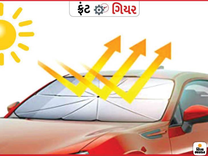 તડકામાં ઊભા રહેવાથી ગાડી ગરમ થઈ જાય તો ₹200માં મળતું વિન્ડશિલ્ડ સનશેડ લગાવો, કેબિન ગરમ નહીં થાય અને ઇન્ટિરિયર પણ સેફ રહેશે|ઓટોમોબાઈલ,Automobile - Divya Bhaskar