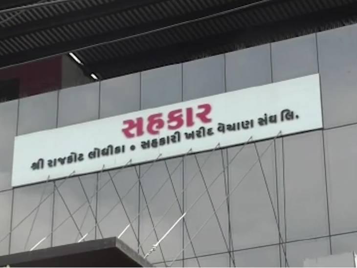રાજકોટ લોધીકા સહકારી સંઘમાંથી ઢાંકેચા જૂથના બે સભ્યોને હટાવાયા, રૈયાણી જૂથના બે સભ્યોની નિમણૂંક|રાજકોટ,Rajkot - Divya Bhaskar