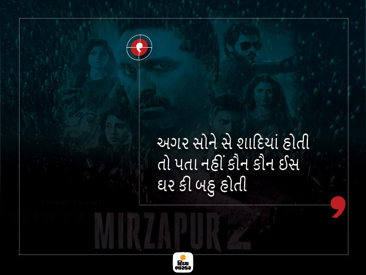 'શાદીશુદા મર્દ કો અપની સ્ત્રી સે ભય ન હો તો ઈસકા મતલબ હૈ કિ શાદી મેં કુછ ગડબડ હૈ', તરખાટ મચાવી દેતા સંવાદો|બોલિવૂડ,Bollywood - Divya Bhaskar