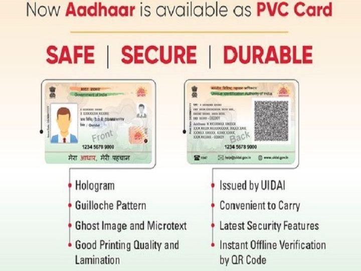 ATM અને ડેબિટ કાર્ડની જેમ આધાર કાર્ડ પણ વોલેટમાં આવી જશે, UIDAIએ રજિસ્ટર્ડ મોબાઇલ નંબર વગર આધાર કાર્ડને PVC પર પ્રિન્ટ કરાવવાની મંજૂરી આપી|યુટિલિટી,Utility - Divya Bhaskar