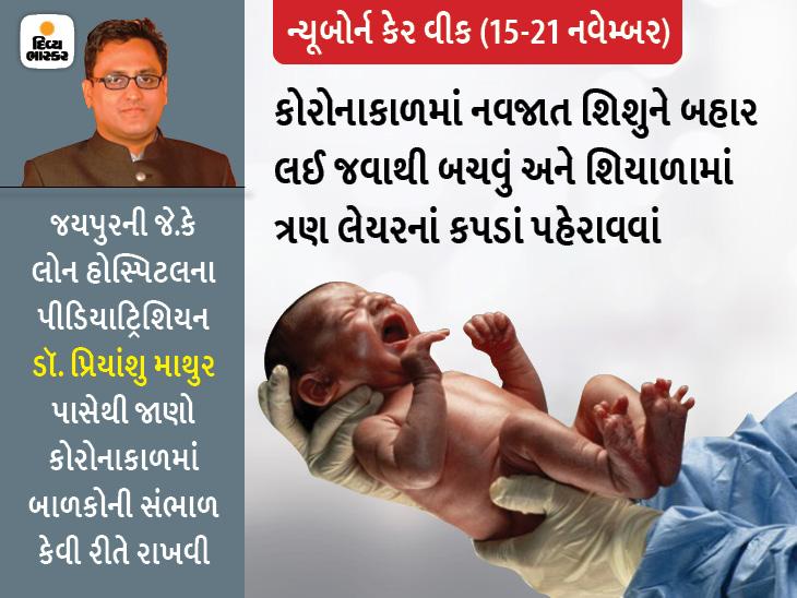 માતા સંક્રમિત હોય તો પણ બાળકને સ્તનપાન કરાવવાનું ન છોડવું, રૂમનું તાપમાન 28થી 32 ડિગ્રી રાખવું; આ રીતે નવજાતની સંભાળ રાખો|હેલ્થ,Health - Divya Bhaskar